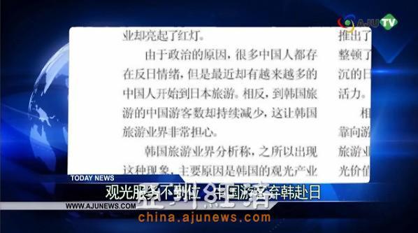 [AJU TV] 2月7日 亚洲经济简报