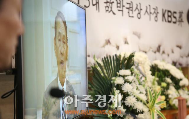 [포토] 언론인 박권상 전 KBS 사장 영결식