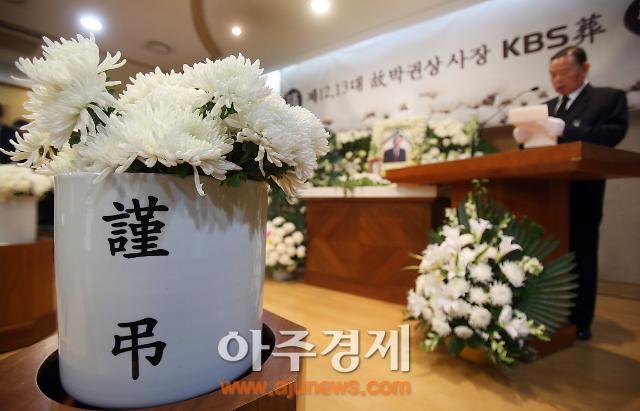 [포토] 박권상 전 KBS 사장 영결식, 추모사 하는 윤양중 이사장