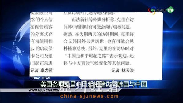 [AJU TV] 2月11日 亚洲经济简报