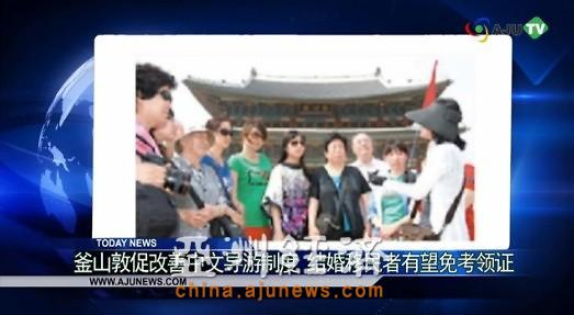 [AJU TV] 2月19日 亚洲经济简报