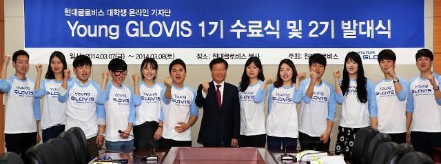현대글로비스, 대학생 기자단 '영 글로비스' 2기 발대식 개최