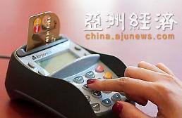 .韩国支付方式多元化 IC卡前景向好.