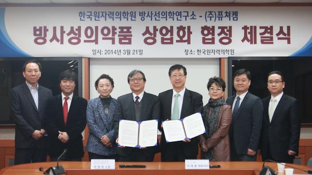 원자력의학원, 퓨쳐켐과 방사성의약품 상업화 협정