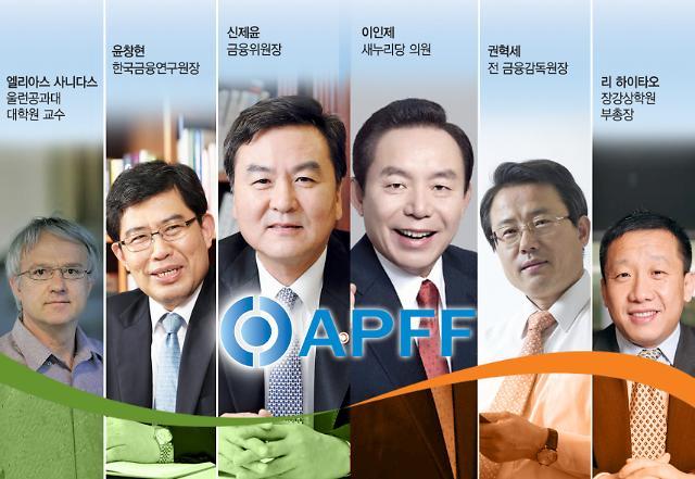 아주경제 제7회 APFF 뉴노멀 시대의 금융산업 성장 전략 제시