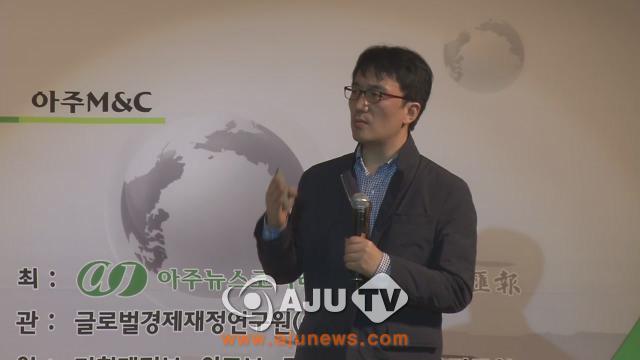 [AJU TV] 특별강연: 강정수 연세대학교 커뮤니케이션연구소 연구원