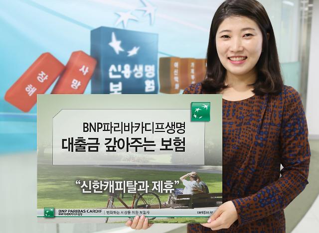 """카디프생명 """"신한캐피탈 대출금 대신 갚아드려요"""""""