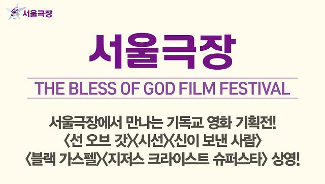 서울극장, 부활절 맞이 기독교 영화 기획전 개최
