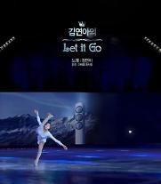 キム•ヨナ「Let it Go」熱唱