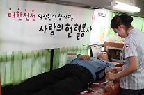 大韓電線、献血キャンペーン実施