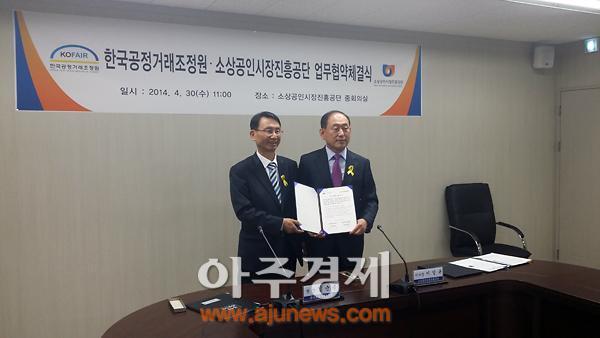 공정거래조정원, 소상공인시장진흥공단과 업무협약 체결