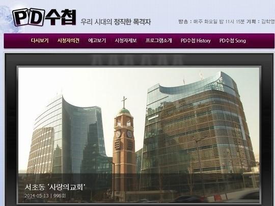 """pd수첩 """"사랑의교회 담임목사, 논문 뭉텅이로 짜깁기했다"""""""