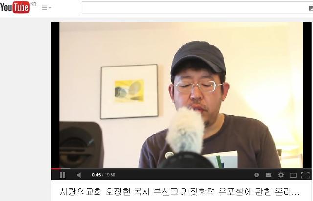PD수첩 사랑의교회 방송 논란에 오정현 목사 거짓학력 의혹도 관심
