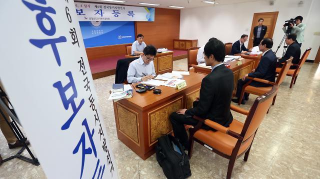 韩国地方选举候选人开始报名