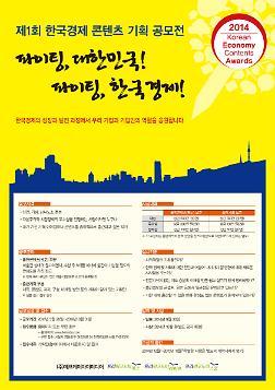 전경련, 총 2000만원 상금 '제1회 한국경제 콘텐츠·기획 공모전' 개최