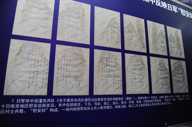 중국, 일본군 위안부 사료 세계기록유산 등재 신청