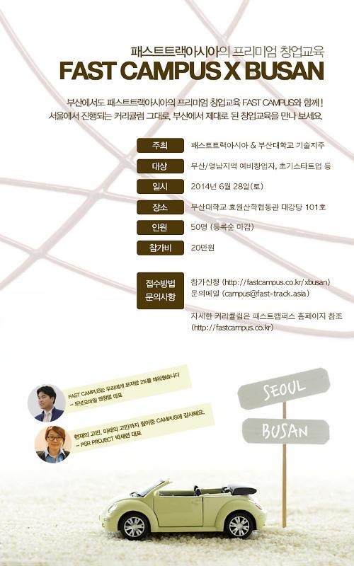 패스트트랙아시아, 부산대학교 기술지주와 '패스트캠퍼스 X' 부산 개최