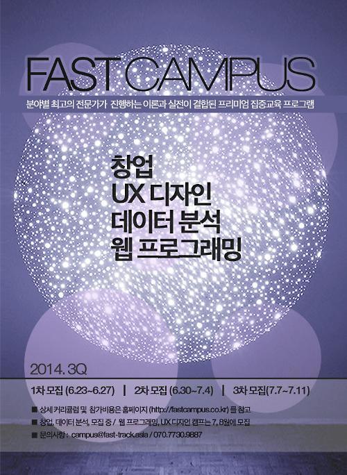 패스트트랙아시아, 프리미엄 창업교육 '패스트캠퍼스' 3분기 모집