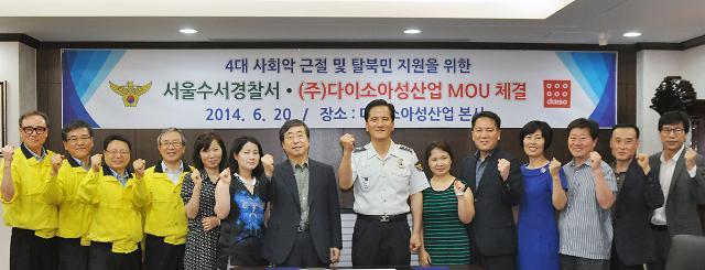 다이소아성산업, 북한이탈주민 후원 나선다