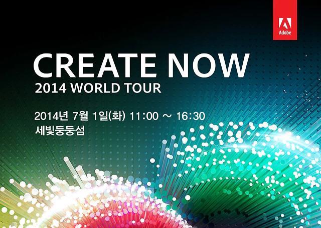 어도비, '크리에이트 나우 2014 월드 투어' 서울 개최