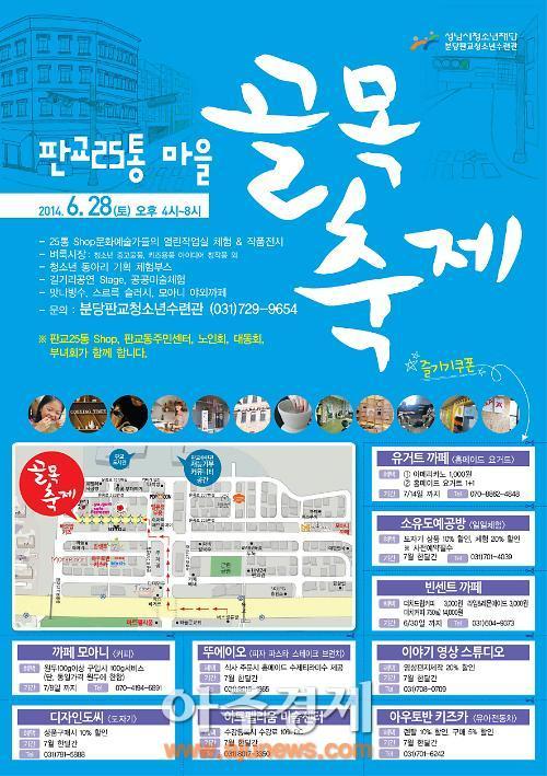 성남시청소년재단, 판교25통 마을 골목축제 열어