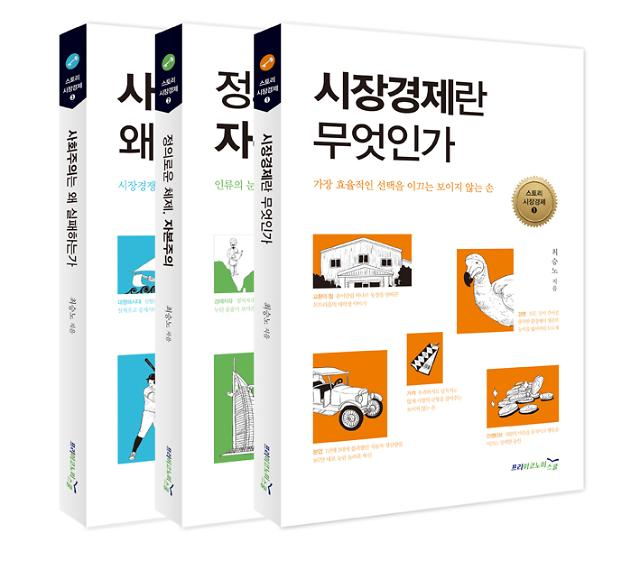 전경련, '스토리 시장경제 시리즈' 1, 2, 3 출간