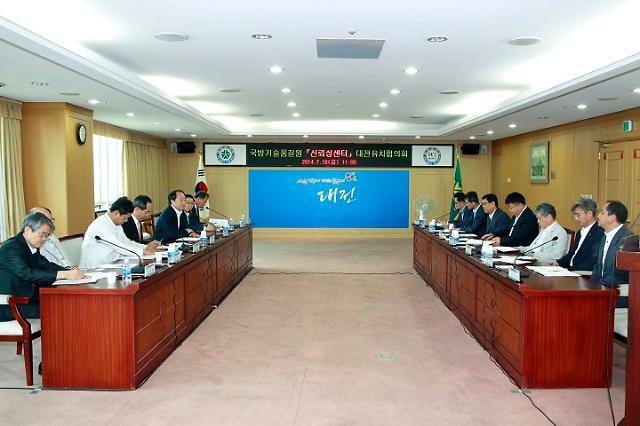 대전시, '국방기술품질원 신뢰성센터' 유치 활동 본격 나서