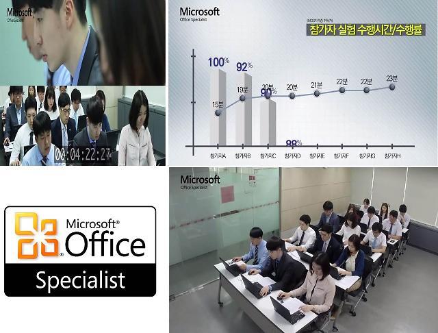 YBM, MS오피스 활용능력 자격증 'MOS' 홍보 동영상 제작·배포