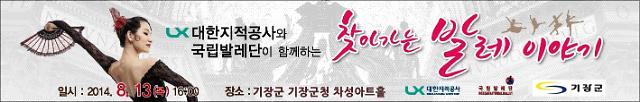 """대한지적공사 부울본부,""""찾아가는 발레 이야기""""공연 기장서 개최"""