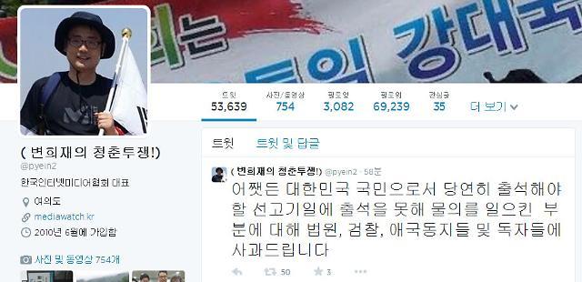 """변희재 """"애국동지들에 사과""""..애국동지 누구지?..구속영장 효과?"""