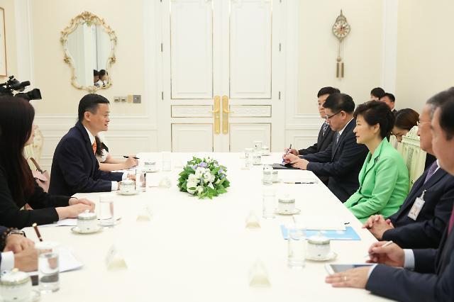 박 대통령, 마윈 알리바바그룹 회장 접견…전자상거래·디지털콘텐츠 협력 논의
