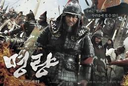 .《鸣梁》创1200亿韩元票房 演员额外片酬多达30亿韩元.