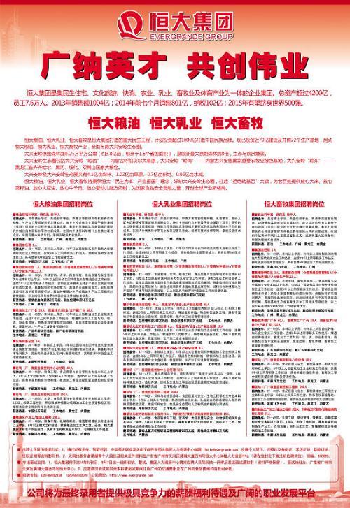 '김수현 생수'로 유명한 중국 헝다그룹, 이번엔 식용유 시장 진출