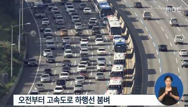 """추석 고속도로 교통상황 """"정체 많이 풀려"""" 서울→부산 5시간"""