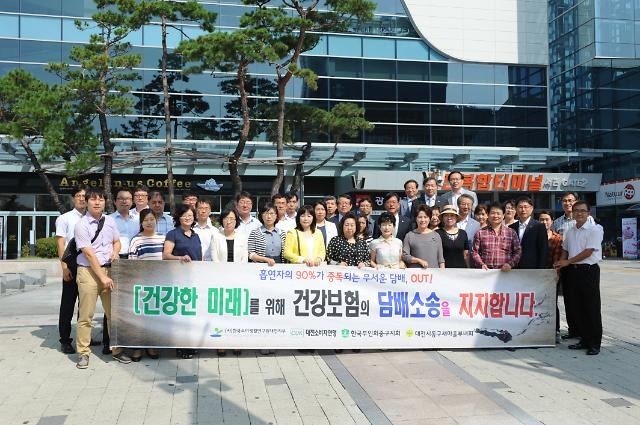 건강보험공단 대전본부, 소비자·시민단체와 담배소송 지지 캠페인