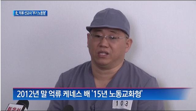정부, 김정욱 선교사 석방촉구 대북통지문 발송…북한, 통지문 처음으로 수령