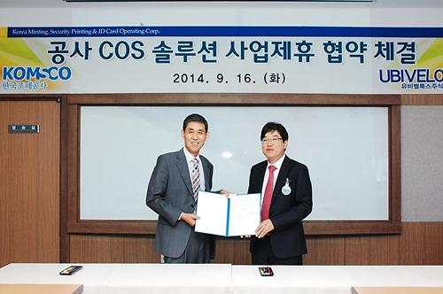 유비벨록스, 한국조폐공사와 글로벌 공공ID카드 사업 MOU 체결