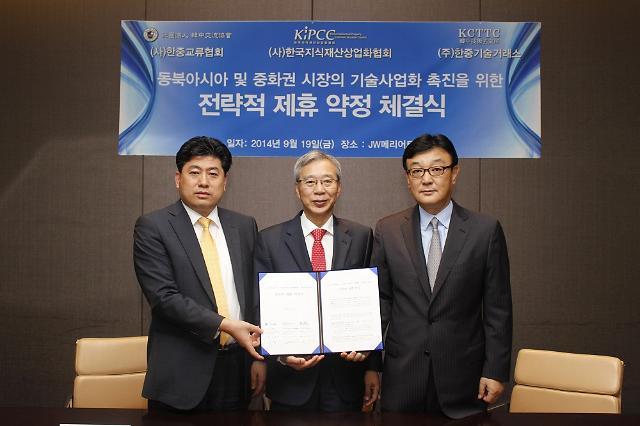 韩中交流协会积极推进两国技术交流