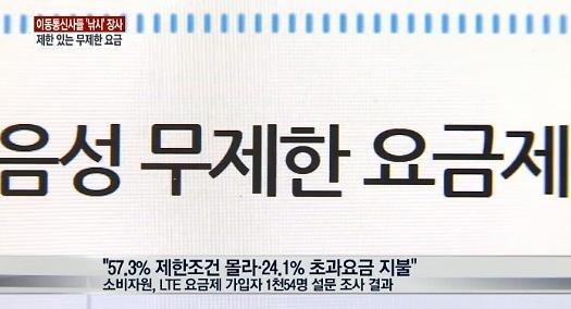 """소비자원 LTE 무제한요금제 허위 소식에 네티즌 """"소비자 우롱하는 상술이네"""""""