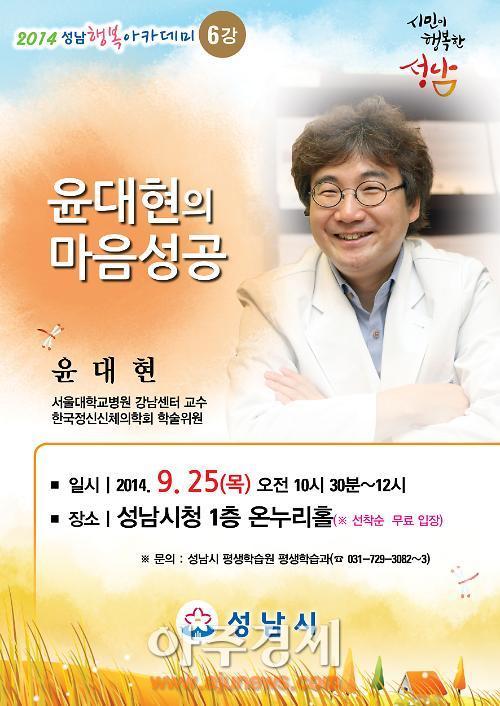 성남시 윤대현 교수 초빙, 행복아카데미 열어