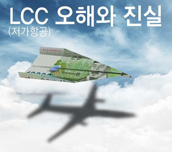 "[LCC(저가항공) 오해와 진실 (끝)] ""LCC에 대한 편견 버리면 만족도 높아진다"""