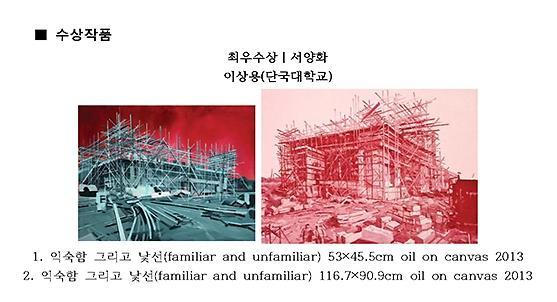 제1회 전국대학미술공모전 최우수상에 단국대 이상용씨