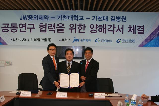 JW중외제약-가천대-길병원 공동 연구 활성화 MOU