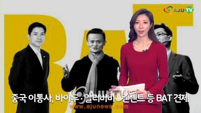[AJU TV] 중국 3대 이통사 '이제는 콘텐츠 시대'