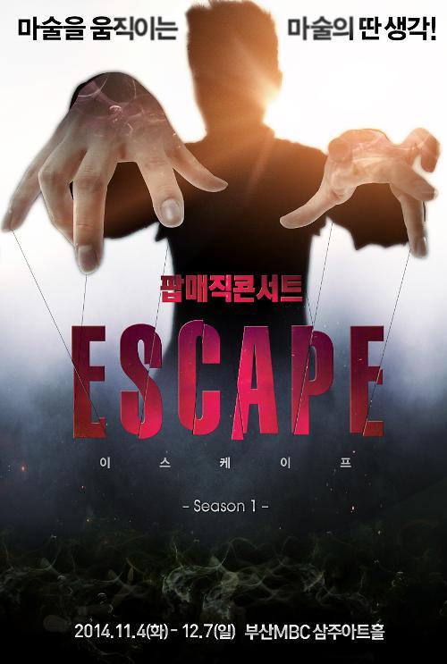 부산MBC삼주아트홀, ADIEW 최현우, 이은결 사단 START!
