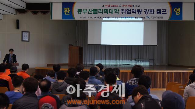 동부산폴리텍, 취업역량 강화 캠프 개최
