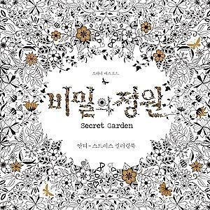 [베스트셀러] 성인들을 위한 그림책 비밀의 정원 1위