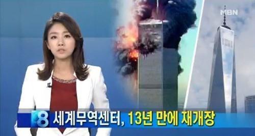 세계무역센터 기업 입주,9·11 테러 이후 13년만..임대료 조대? 허걱