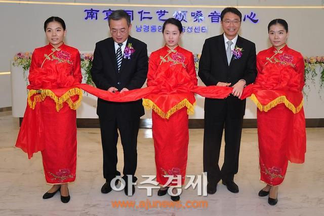 예송이비인후과, 중국 '남경동인예송음성센터' 오픈