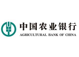 중국농업은행